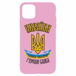 Чохол для iPhone 11 Україна! Слава Україні!