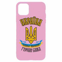 Чохол для iPhone 11 Pro Україна! Слава Україні!