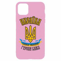 Чохол для iPhone 11 Pro Max Україна! Слава Україні!