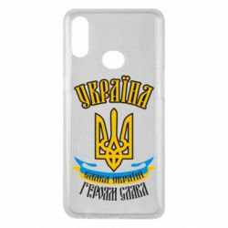 Чохол для Samsung A10s Україна! Слава Україні!