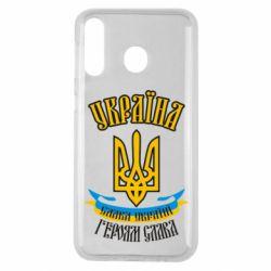 Чохол для Samsung M30 Україна! Слава Україні!