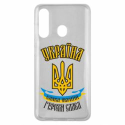 Чохол для Samsung M40 Україна! Слава Україні!