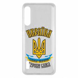 Чохол для Xiaomi Mi A3 Україна! Слава Україні!