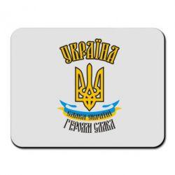 Коврик для мыши Україна! Слава Україні! - FatLine