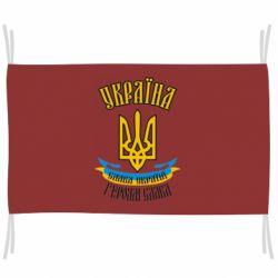 Прапор Україна! Слава Україні!