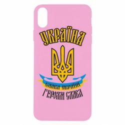 Чохол для iPhone X/Xs Україна! Слава Україні!