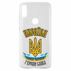 Чохол для Xiaomi Mi Play Україна! Слава Україні!