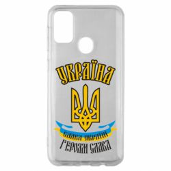 Чохол для Samsung M30s Україна! Слава Україні!