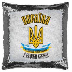 Подушка-хамелеон Україна! Слава Україні!