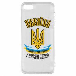 Чохол для iphone 5/5S/SE Україна! Слава Україні!