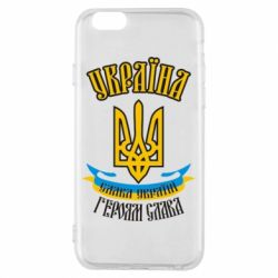 Чохол для iPhone 6/6S Україна! Слава Україні!