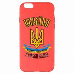Чохол для iPhone 6 Plus/6S Plus Україна! Слава Україні!