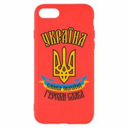 Чохол для iPhone 8 Україна! Слава Україні!