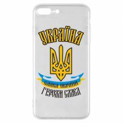 Чохол для iPhone 8 Plus Україна! Слава Україні!