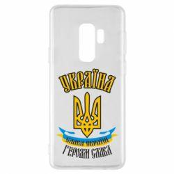 Чохол для Samsung S9+ Україна! Слава Україні!