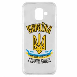 Чохол для Samsung A6 2018 Україна! Слава Україні!