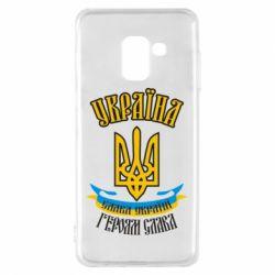 Чохол для Samsung A8 2018 Україна! Слава Україні!