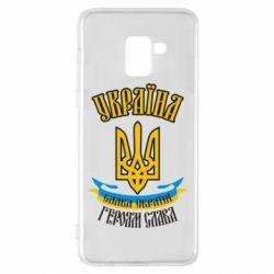 Чохол для Samsung A8+ 2018 Україна! Слава Україні!