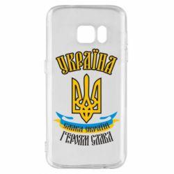 Чохол для Samsung S7 Україна! Слава Україні!