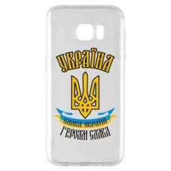 Чохол для Samsung S7 EDGE Україна! Слава Україні!