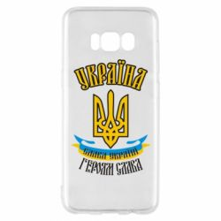 Чохол для Samsung S8 Україна! Слава Україні!