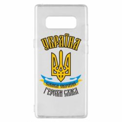 Чохол для Samsung Note 8 Україна! Слава Україні!