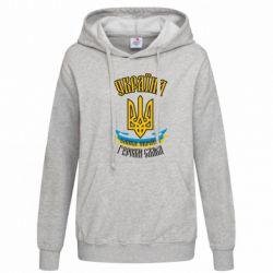 Женская толстовка Україна! Слава Україні! - FatLine