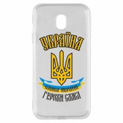 Чохол для Samsung J3 2017 Україна! Слава Україні!