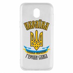 Чохол для Samsung J5 2017 Україна! Слава Україні!