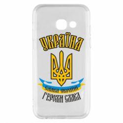 Чохол для Samsung A3 2017 Україна! Слава Україні!