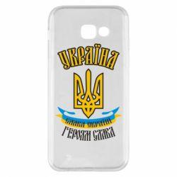 Чохол для Samsung A5 2017 Україна! Слава Україні!