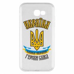 Чохол для Samsung A7 2017 Україна! Слава Україні!