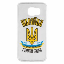 Чохол для Samsung S6 Україна! Слава Україні!
