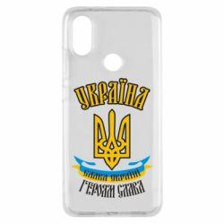 Чохол для Xiaomi Mi A2 Україна! Слава Україні!