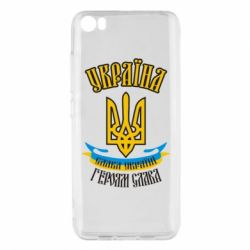 Чохол для Xiaomi Mi5/Mi5 Pro Україна! Слава Україні!