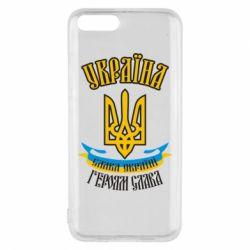 Чохол для Xiaomi Mi6 Україна! Слава Україні!