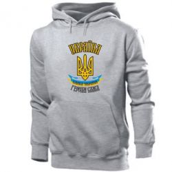Толстовка Україна! Слава Україні! - FatLine