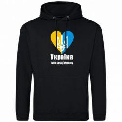 Толстовка Україна, ти в серці моєму! - FatLine