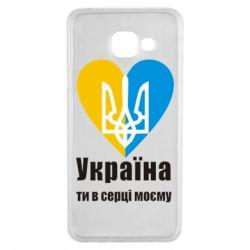 Чохол для Samsung A3 2016 Україна, ти в серці моєму!
