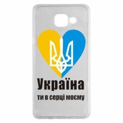 Чохол для Samsung A5 2016 Україна, ти в серці моєму!