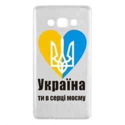 Чохол для Samsung A7 2015 Україна, ти в серці моєму!