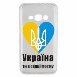 Чохол для Samsung J1 2016 Україна, ти в серці моєму!