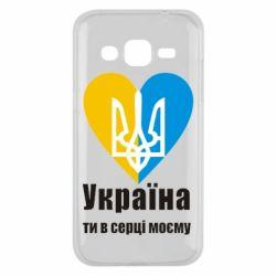 Чохол для Samsung J2 2015 Україна, ти в серці моєму!