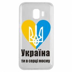 Чохол для Samsung J2 2018 Україна, ти в серці моєму!