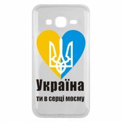 Чохол для Samsung J5 2015 Україна, ти в серці моєму!