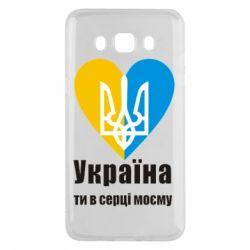 Чохол для Samsung J5 2016 Україна, ти в серці моєму!