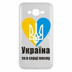 Чохол для Samsung J7 2015 Україна, ти в серці моєму!