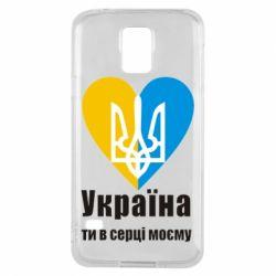 Чохол для Samsung S5 Україна, ти в серці моєму!