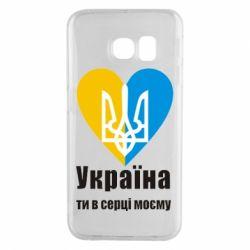 Чохол для Samsung S6 EDGE Україна, ти в серці моєму!