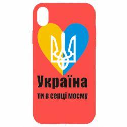 Чохол для iPhone XR Україна, ти в серці моєму!